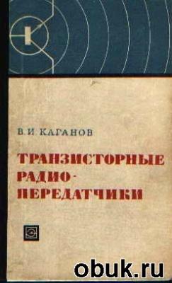 Книга Транзисторные радиопередатчики