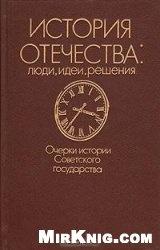 Книга История Отечества: люди, идеи, решения. Очерки истории Советского государства