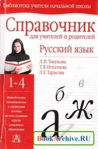 Книга Справочник для учителей и родителей. Русский язык 1-4 класс..