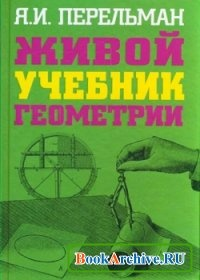 Книга Живой учебник геометрии.