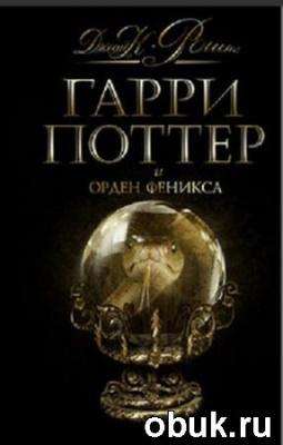 Джоан Роулинг - Гарри Поттер и Орден Феникса (аудиокнига) читает Юрий Заборовский