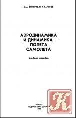 Книга Аэродинамика и динамика полета самолета