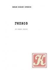 Книга Гипноз: как овладеть гипнозом