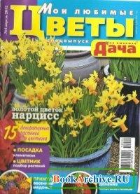 Журнал Мои любимые цветы №4, 2012.