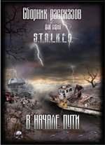 Книга S.T.A.L.K.E.R. В начале пути