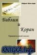 Книга Библия и Коран. Сравнительный анализ