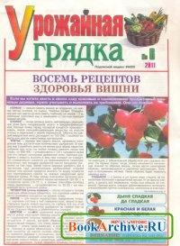 """Книга Газета """"Урожайная грядка"""" №1,4-7,9-12 2011."""