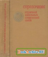 Справочник строителя кабельных сооружений связи.