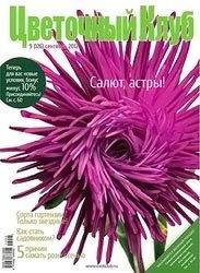 Журнал Цветочный клуб №9 2012