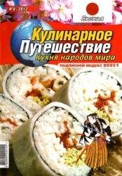 Журнал Кулинарное путешествие. Кухня народов мира №6 2012. Япония
