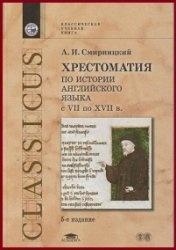 Книга Хрестоматия по истории английского языка с VII по XVII в