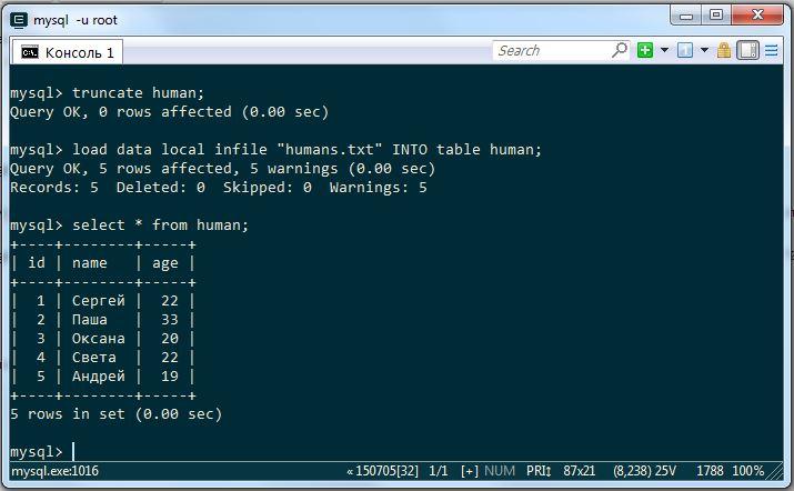 Изучаем SQL. №3. Импорт данных из текстового файла в MySQL.