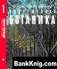 Книга Современная ботаника (в двух томах)-Том.1