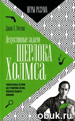 Книга Игры разума. Выпуск 1. Дедуктивные задачи Шерлока Хлолмса