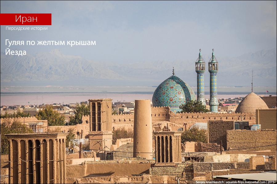 Желтый пост из Ирана.