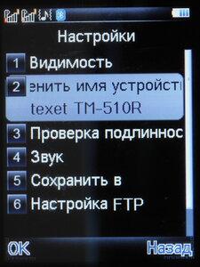 teXet TM-510R, скриншот
