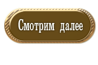 4-кнопка.png