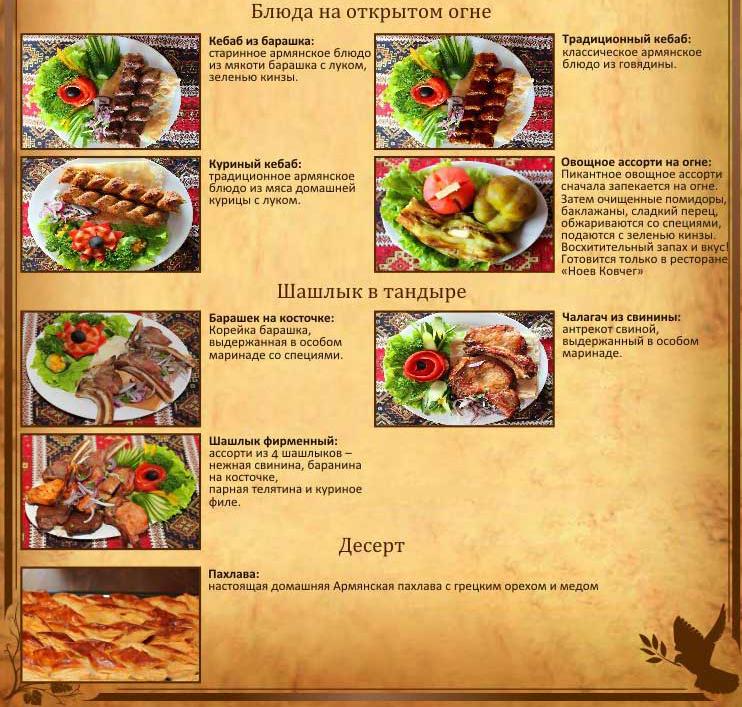 список и фотографии блюд приготовленных на открытом огне шашлык в тандыре и десерт блюда в ресторане Ноев Ковчег в Уссурийске