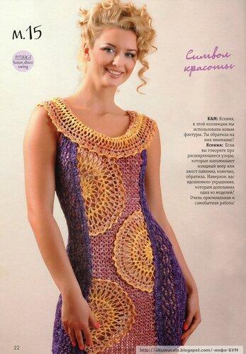 вязание,платье,туника