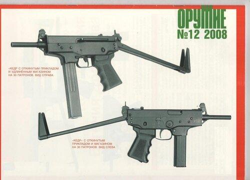 Пистолет-пулемет Кедр ПП-91