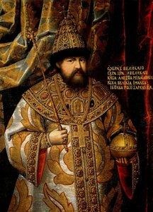 Русский царь Алексей I Тишайший