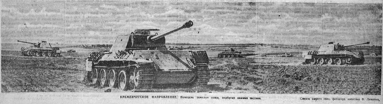 «Красная звезда», 28 сентября 1943 года