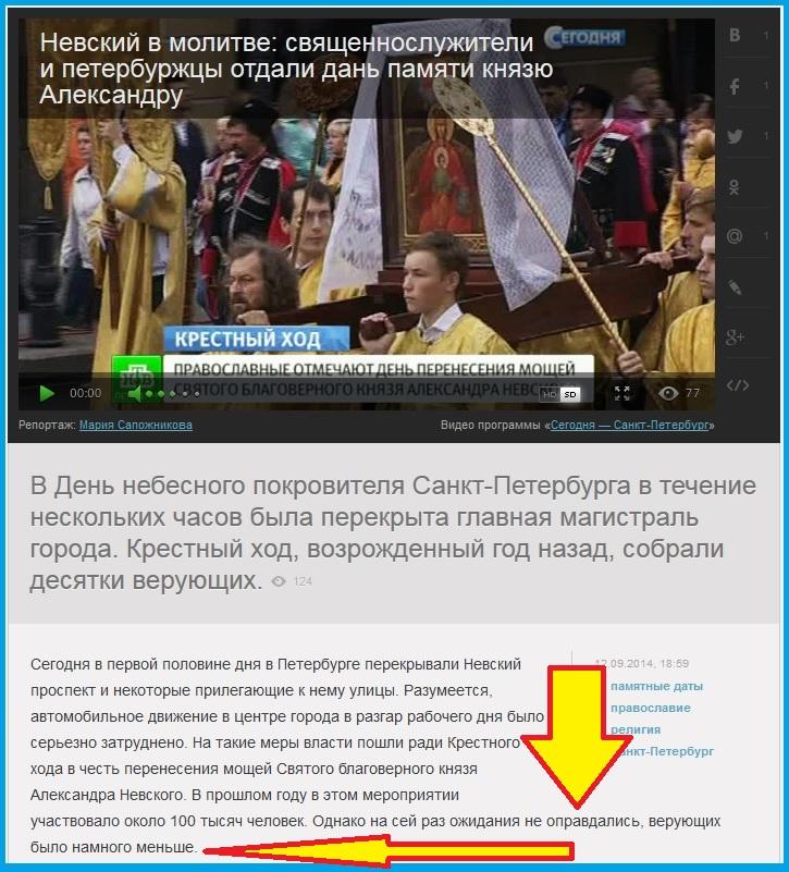 НТВ. Крестный ход в память святого Александра Невского. 12 сентября 2014 года. Санкт Петербург. Россия