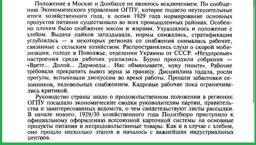 Е. Осокина. За фасадом сталинского изобилия (3)