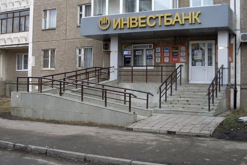 Инвестбанк