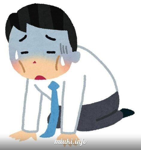 Кароси - смерть от переутомления на рабочем месте