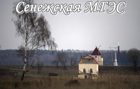 Сенежская МГЭС.jpg