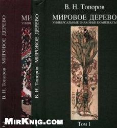 Книга Мировое дерево. Универсальные знаковые комплексы. Том 1, 2
