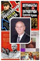 Дайнес Владимир - Собрание сочинений (12 книг)