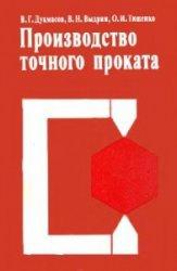 Книга Производство точного проката