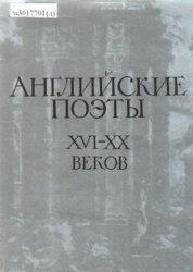 Книга Английские поэты XVI-XX веков