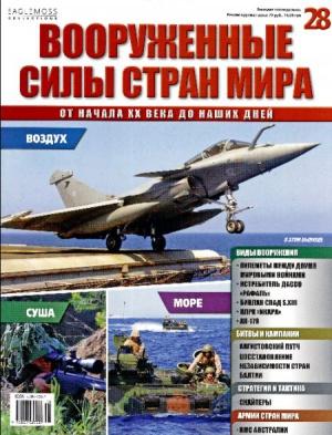 Журнал Вооруженные силы стран мира №28