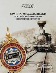 Книга Ордена, медали, знаки, монеты Российской империи [Кабинет 21]