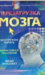 Книга Перезагрузка мозга. Безупречная память, яркий интеллект, эффективное мышление