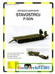 Книга Stavostroj P-50N (Ripper Works 012)