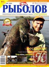 Журнал Книга Рыболов Украина № 3 2014