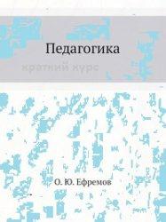 Книга Педагогика: краткий курс