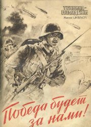 Журнал Техника - молодежи №1-9 1941