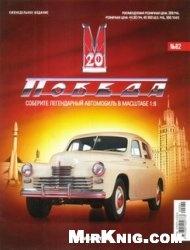 "Журнал ГАЗ-М20 ""Победа"" №82"