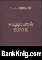 Книга Родовой блок