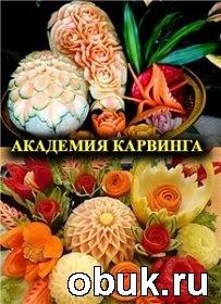 Книга Академия карвинга (2006г., DVDRip)