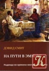 Книга Книга На пути в Эммаус. Надежда во времена неопределенности