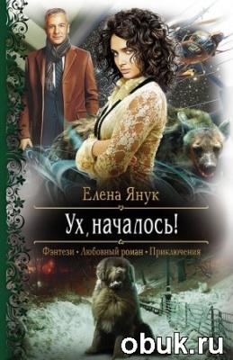 Книга Елена Янук. Ух, началось!