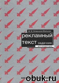 Книга Рекламный текст. Задачник для копирайтеров