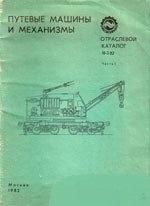 Книга Путевые машины и механизмы. Отраслевой каталог