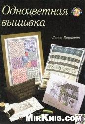 Книга Одноцветная вышивка